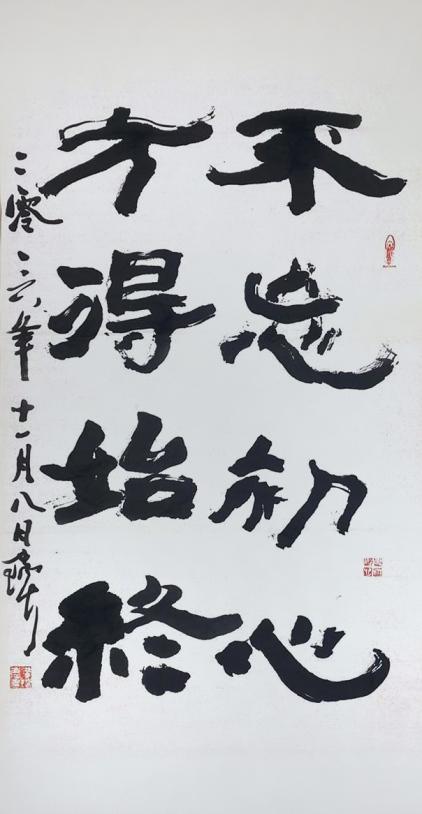 mei-an-collection-bu-wang-calligraphy