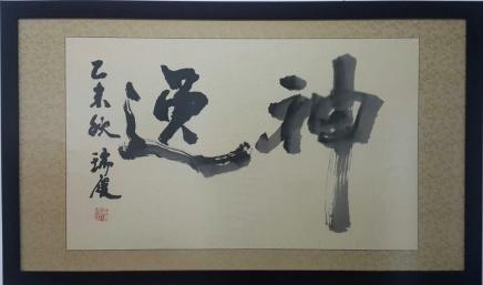 mei-an-mr-ng-shen-yi-chinese-calligraphy-art-malaysia