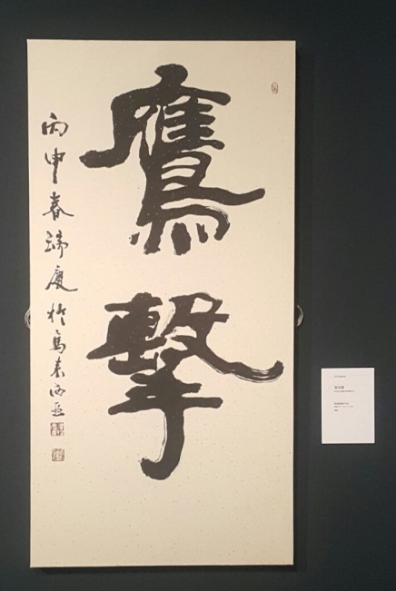 mei-an-mr-ng-xi-ying-chinse-calligraphy-collection
