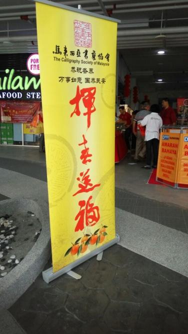 mei-an-shu-hua-hui-callligraphy-hui-chun-activity-icc-kl-pudu-1