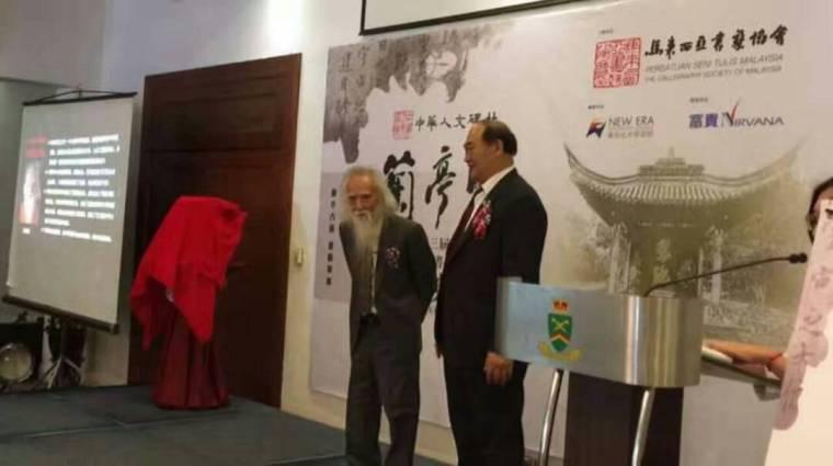 兰亭奖颁奖典礼2017马来西亚书艺协会梅庵书画会art is art gallery kl malaysia 6